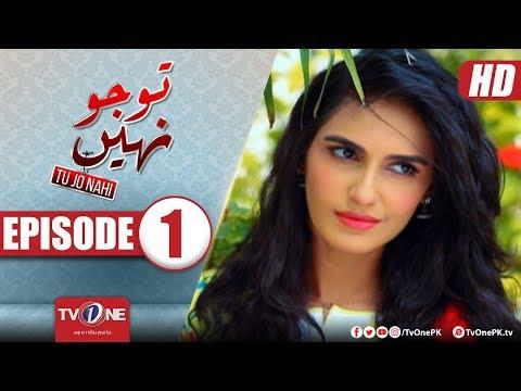 Tu Jo Nahi Episode 1 | TV One Drama | 19 February 2018