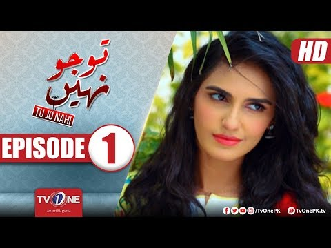 Tu Jo Nahi - Episode 1 - TV One Drama - 19 February 2018