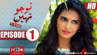 Tu Jo Nahi Episode 1 | TV One Drama | 19 February 2018