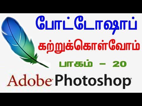 போட்டோஷாப்  கற்றுக்கொள்ளலாம் வாங்க | Learn Photoshop in Tamil | Chapter 20 - THIRD PARTY FILTERS