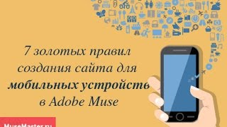 3. 7 золотых правил создания мобильной версии сайта(, 2015-06-18T18:54:23.000Z)