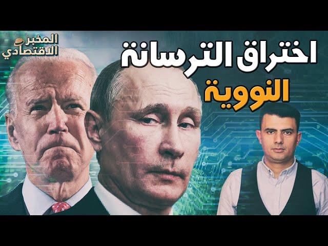 أكبر هجوم إلكتروني على أمريكا.. لماذا اخترق الروس الترسانة النووية الأمريكية؟
