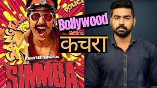 Praveen Dilliwala Epic Reaction on Bollywood Movies | Simmba Trailer | Ranveer Singh | Rohit Shetty