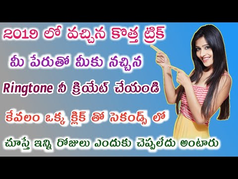 How to create name ringtones on Android phone    how to make ringtone for your name 2019