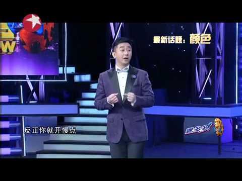 王自健脫口秀《今晚,80后脫口秀》20140302:顏色(上)