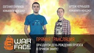 Warface: В прямом эфире [Празднуем день рождения проекта!]