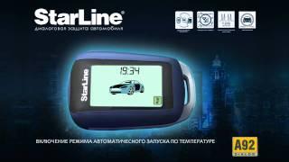 Автосигналізація з автозапуском Starline A92 Dialog