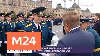 Торжественный выпуск курсантов вузов МЧС РФ прошел на Красной площади - Москва 24