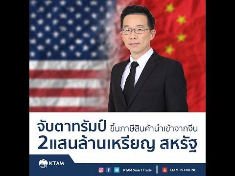 จับตาทรัมป์ขึ้นภาษีสินค้านำเข้าจากจีน2แสนล้านUSD