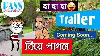 Trailer | বিয়ে পাগল | Biye Pagal | Bengali Cartoon Comedy | Bengali Comedy | JOKE OF PASS | Funny