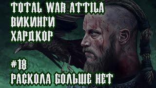 Total War Attila. ПРОХОЖДЕНИЕ ЗА ВИКИНГОВ. РАСКОЛА БОЛЬШЕ НЕТ #18