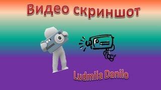 Как сделать видео скриншот?(, 2014-08-17T15:12:15.000Z)
