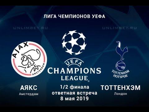 Аякс - Тоттенхэм прогноз и ставки на ответный матч 1/2 финала Лиги Чемпионов 2019