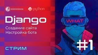 Python. Django. Создание сайта. Настройка бота #1