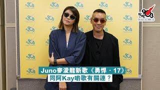 Juno麥浚龍新歌《勇悍.17》 同阿Kay啲歌有關連?