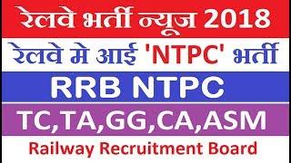 RRB NTPC Recruitment 2018    Railway Recruitment Board - TC, Good Guard, ASM, Vacancy 2017 Video