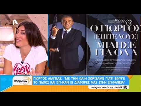 Ο Γιώργος Λιάγκας αποκαλύπτει γιατί χώρισε με την Φαίη Σκορδά | AlphaNews Live