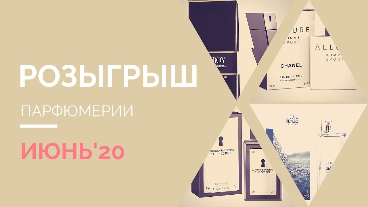 Розыгрыш парфюмерии от Косметик Стор за июнь 2020г