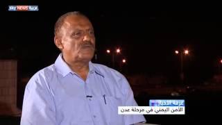 الأمن اليمني في مرحلة عدن