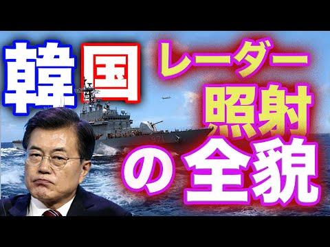 【韓国】火器管制レーダー照射事件の全貌 【時系列でよくわかる!!】