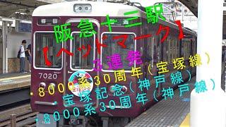 阪急十三駅【ヘッドマーク3連発(8000系30周年x2・宝塚記念)】
