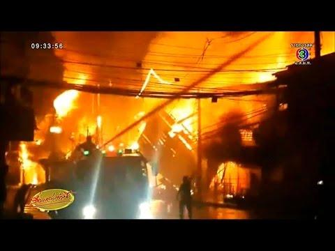 เรื่องเล่าเช้านี้ ไฟไหม้ตลาดกุมภวาปีในอุดรฯ เสียหายกว่า 20 หลัง (23 มี.ค.59)