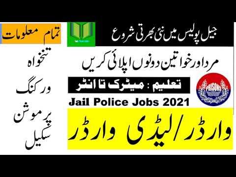 Warder Lady warder working and salary|Warder test|Punjab prison police job|Prison police Warder jobs