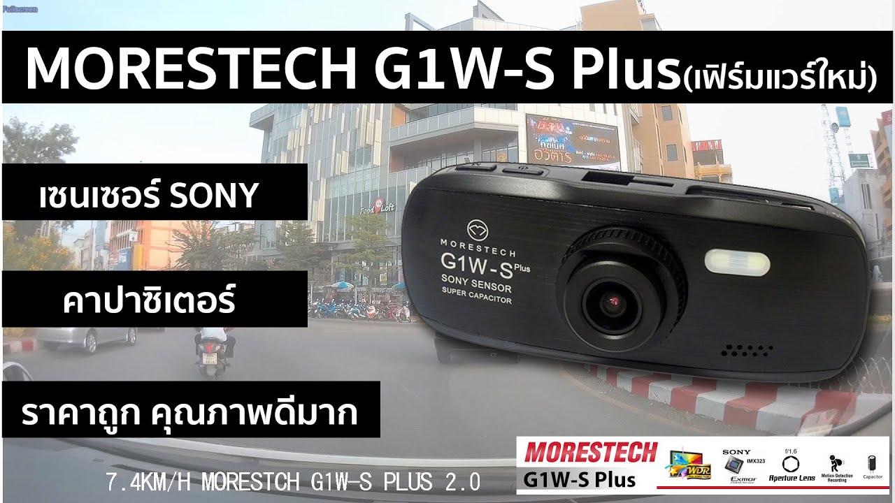 กล้องติดรถยนต์ G1W S Plusเฟิร์มแวร์ใหม่