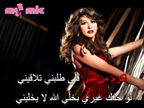 Najwa Karam - Ykhallili Albak - With Lyrics / نجوى كرم - يخليلي قلبك