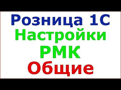 Розница 1С. Настройки РМК. Общие
