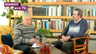 Δηλάρης Παναγιώτης - Συνέντευξη υπ. Βουλευτή Κιλκίς με τους ΑΝΕΛ - Eidisis.gr WEB TV