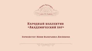 """ДК Агаркова Вокальный коллектив """"Академический хор"""""""