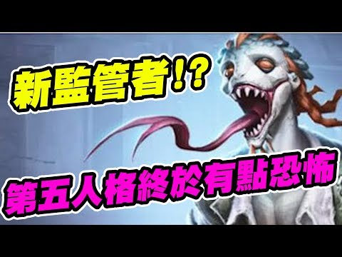 【第五人格】新監管者-蜥蜴人,這畫風不對吧www?【黃氏兄弟遊戲頻道】