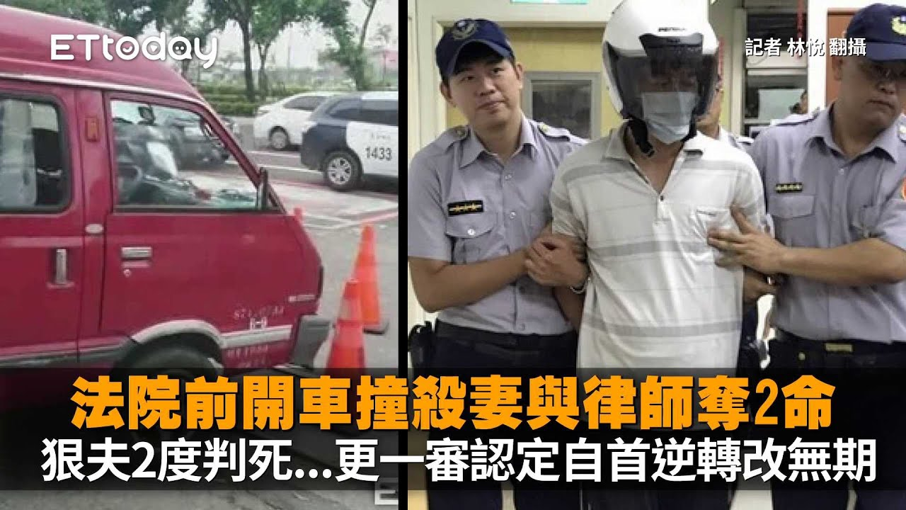 法院前開車撞殺妻與律師奪2命 狠夫2度判死...更一審認定自首逆轉改無期 - YouTube