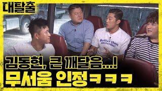 great escape [후련함 어택] 김동현 13주만에 인정! 이게 ′무서운′ 거구나 180923 EP.13