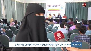 ناشطات : حال المرأة اليمنية في زمن الانقلاب كحالها قبل ثورة سبتمبر