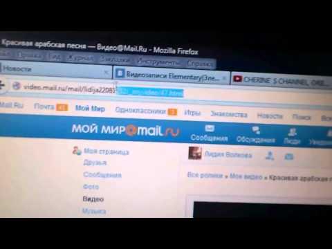 Ответы mail. Ru: как скачать видео с mail. Ru? Если можно то.