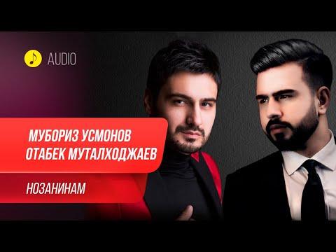 Мубориз Усмонов ва Отабек Муталходжаев - Нозанинам (Audio 2020)