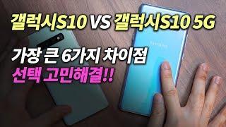 갤럭시S10 vs 갤럭시S10 5G 비교! 6가지 차이점! 선택 고민해결