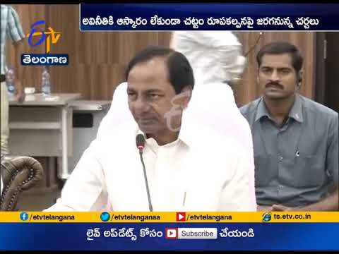 CM KCR Concentrate On New Revenue Act | Tomorrow to Meet with Collectors | in Pragathi Bhavan