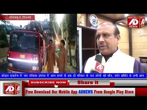 कोहाट अग्निकांड में हुई मौतों के लिए अग्निशमन विभाग व दिल्ली सरकार जिम्मेदार