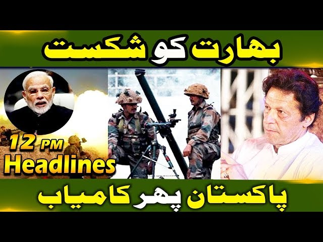 Pakistan is Ready??? News Headlines | 12:00 PM | 22 February 2019 | Neo News