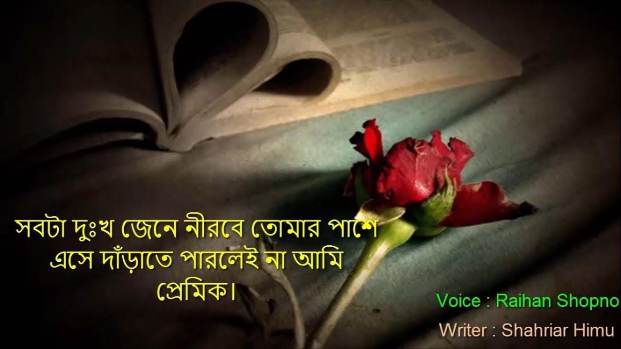 ব্র্যান্ড নিউ বউ brand new bou bangla r tic