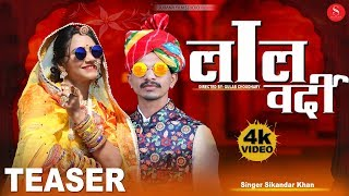 Lal Vardi Official Teaser | Sikandar Khan | Rajasthani Song | Nutan Gehlot | Rel on 11th Jan