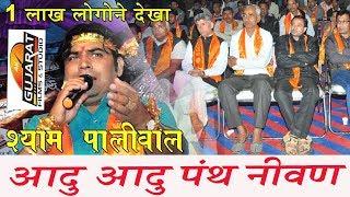 Shyam Paliwal Live आदू पंथ निवण Reodar Police Thana Gujarat Studio Bhajan