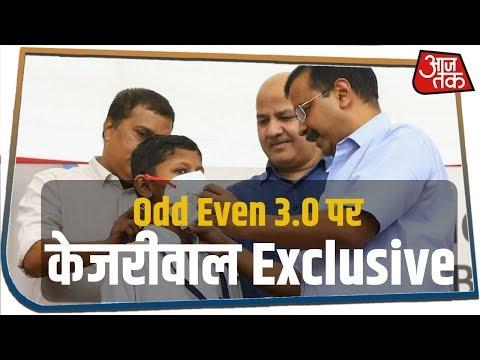 Odd Even 3.0 पर Delhi के मुख्यमंत्री Arvind Kejriwal के खास बातचीत