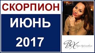 СКОРПИОН Гороскоп на ИЮНЬ 2017г. - астролог Вера Хубелашвили