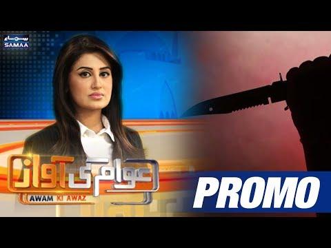 Chuhriyon Ka Waar   Awam Ki Awaz   SAMAA TV   PROMO