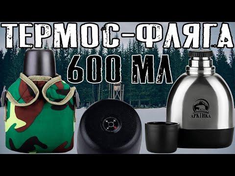 Термос-фляга Арктика 901-600 в чехле (видео обзор)