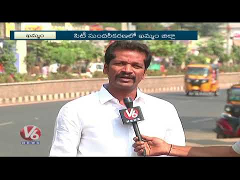 Special Story On Khammam Beautification After State Bifurcation | V6 News
